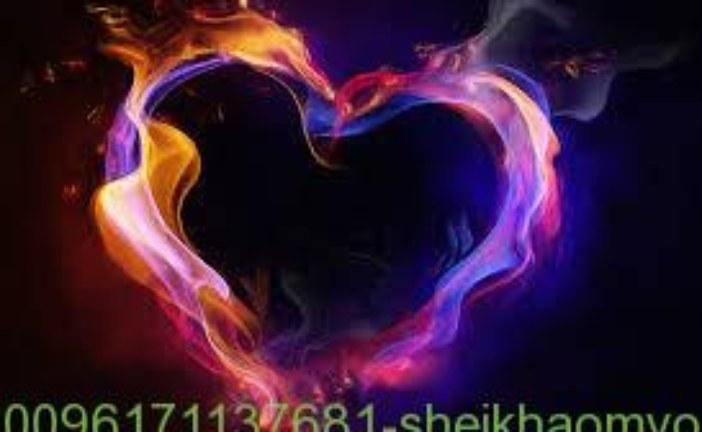 أصدق شيخة روحانية في الوطن العربي أم يوسف0096171137681-وصفة لجلب محبة من تريد