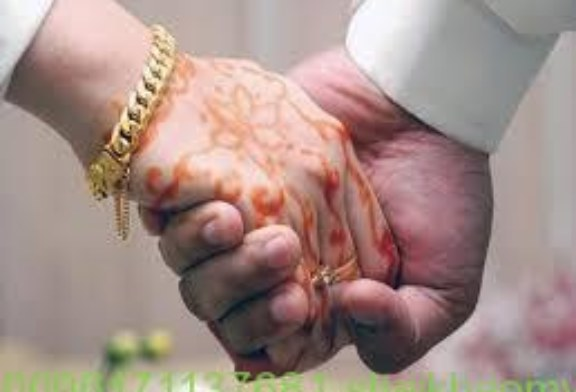 لجلب حبيبك لزواجك فورا-افضل واقوى واشهر شيخة روحانية أم يوسف0096171137681