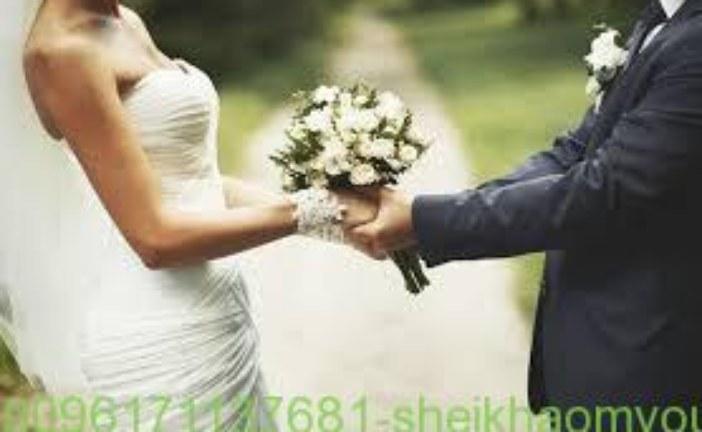 وصفات روحانية للزواج-افضل واقوى واشهر شيخة روحانية أم يوسف0096171137681