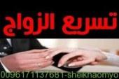 افضل واقوى واشهر شيخة روحانية أم يوسف0096171137681-حجاب للزواج والتسريع بالقسمة والنصيب
