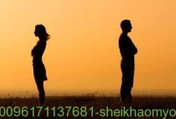 أصدق شيخة روحانية في الوطن العربي أم يوسف0096171137681-سحر التفريق