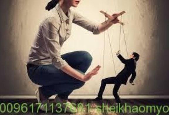 افضل واقوى شيخة روحانية أم يوسف0096171137681-يطيعك ويسمع كلامك