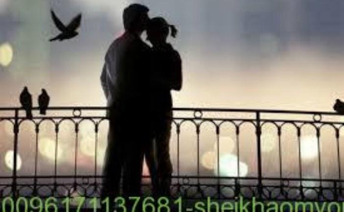 محبة الجلب بعد صلاة الفجر-افضل واقوى واشهر شيخة روحانية أم يوسف0096171137681