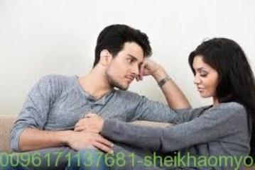 افضل واقوى شيخة روحانية أم يوسف0096171137681-لجلب الزوج وعودته لزوجته طائعا ذليلا