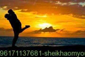 جلب شمعة الملوك الثلاثه-أصدق شيخة روحانية في الوطن العربي أم يوسف0096171137681