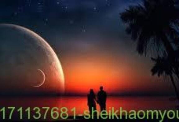 جلب الحبيب في الليل-افضل واقوى واشهر شيخة روحانية أم يوسف0096171137681