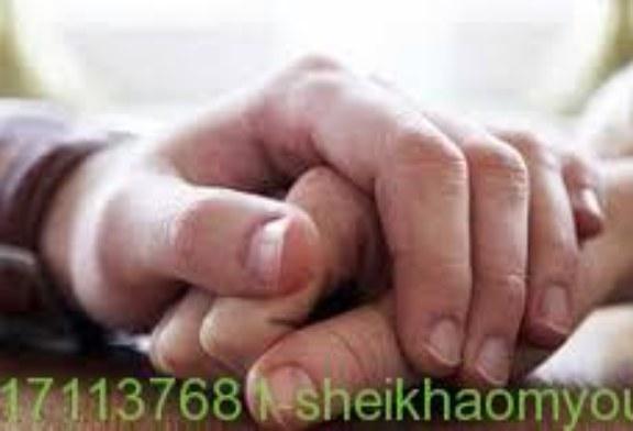 لتجنب الطلاق من زوجك او زوجتك-افضل واقوى واشهر شيخة روحانية أم يوسف0096171137681