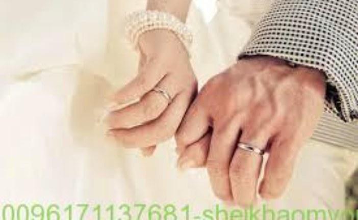 للبنت المعطلة عن الزواج-افضل واقوى واشهر شيخة روحانية أم يوسف0096171137681