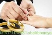 زواج البائر والمسحوره والمرصوده-افضل واقوى واشهر شيخة روحانية أم يوسف0096171137681