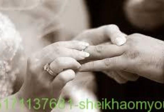 لزواج البائرة فى مدة وجيزة-افضل واقوى واشهر شيخة روحانية أم يوسف0096171137681