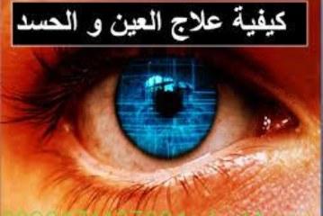 علاج السحر والحسد والعين-افضل واقوى واشهر شيخة روحانية أم يوسف0096171137681