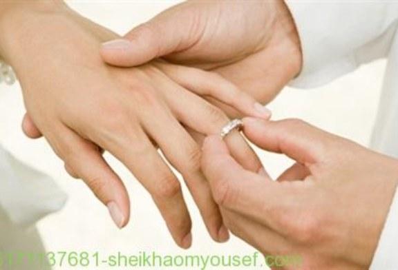 دعاء للزواج خلال اسبوع-افضل واقوى واشهر شيخة روحانية أم يوسف0096171137681