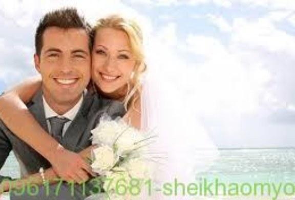 مجرب مرارا للمتعطلة عن الزواج افضل واقوى واشهر شيخة روحانية أم يوسف0096171137681
