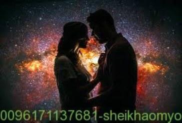 افضل واقوى واشهر شيخة روحانية أم يوسف0096171137681|لرجوع المطلقة لزوجها باسرع وقت ممكن