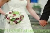 لسرعة الزواج مجربه باذن الله|افضل واقوى واشهر شيخة روحانية أم يوسف0096171137681