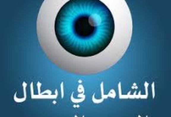 دعاء ابطال العين و الحسد و السحر|أصدق شيخة روحانية في الوطن العربي أم يوسف0096171137681
