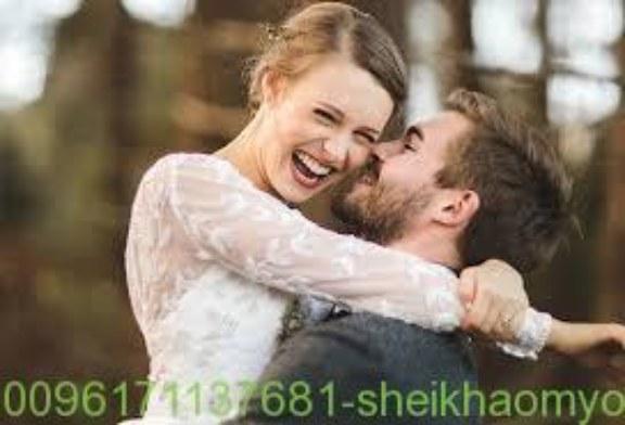 افضل واقوى واشهر شيخة روحانية أم يوسف0096171137681 الزواج من المحبوب مضمون ومجرب