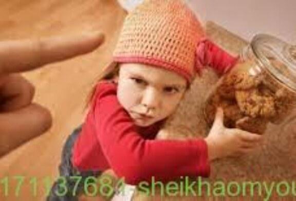 لهداية الطفل المشاغب افضل واقوى واشهر شيخة روحانية أم يوسف0096171137681