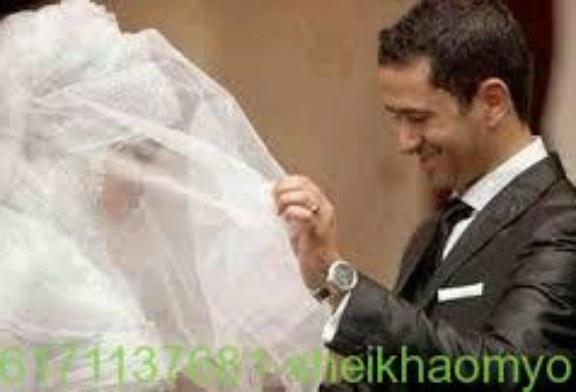 زواج البائر فائده مجربه|افضل واقوى واشهر شيخة روحانية أم يوسف0096171137681