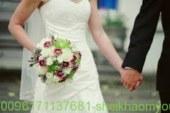 للزواج وللتسريع به افضل واقوى واشهر شيخة روحانية أم يوسف0096171137681