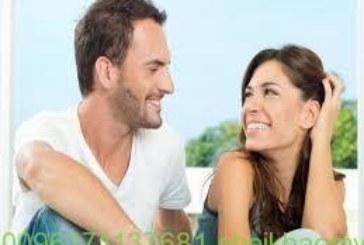 جلب الزوج بالفلفل|افضل واقوى واشهر شيخة روحانية أم يوسف0096171137681