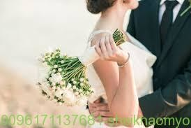 زواج البنات|افضل واقوى واشهر شيخة روحانية أم يوسف0096171137681