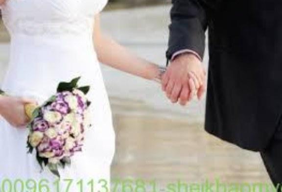 حجاب لزواج البنت في أربعين يوم افضل واقوى واشهر شيخة روحانية أم يوسف0096171137681