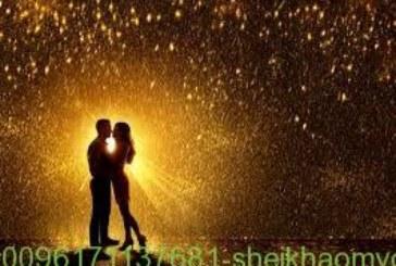 جلب بالمحبة القوية والعطف|افضل واقوى واشهر شيخة روحانية أم يوسف0096171137681