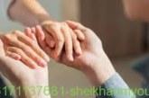 لعدم الطلاق من الزوج او الزوجة|افضل واقوى واشهر شيخة روحانية أم يوسف0096171137681