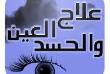 حرز علاج العين والحسد|افضل واقوى واشهر شيخة روحانية أم يوسف0096171137681