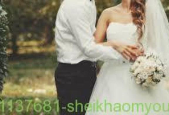 الزواج بعش العصافير|افضل واقوى واشهر شيخة روحانية أم يوسف0096171137681