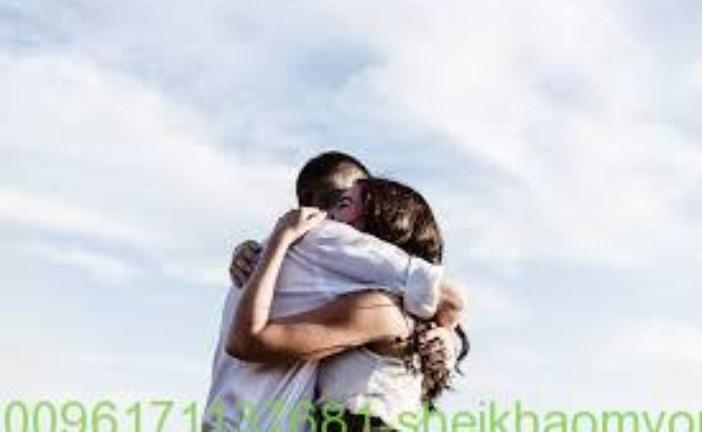 لرد المطلقة لزوجها افضل واقوى واشهر شيخة روحانية أم يوسف0096171137681