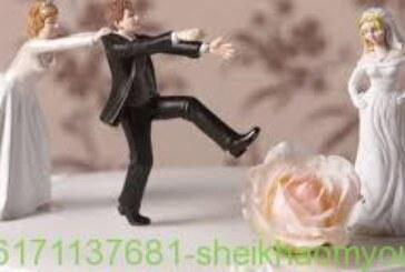 لعدم زواج الزوج على زوجته|افضل واقوى واشهر شيخة روحانية أم يوسف0096171137681