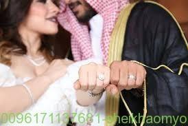 مهم جدا لتسريع الزواج|افضل واقوى واشهر شيخة روحانية أم يوسف0096171137681