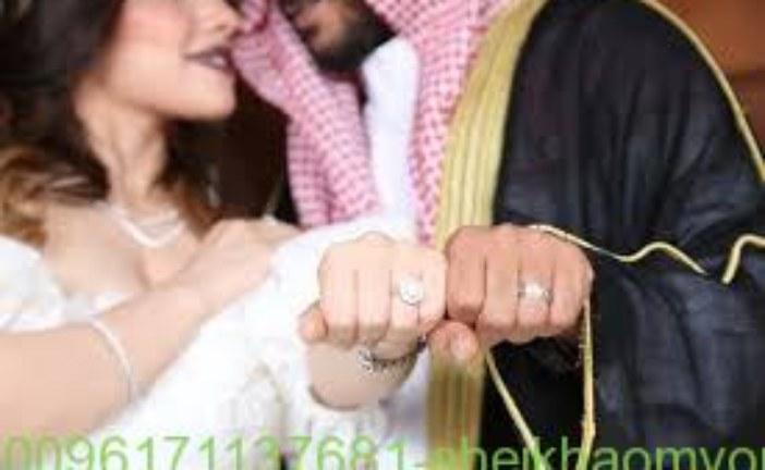 مهم جدا لتسريع الزواج افضل واقوى واشهر شيخة روحانية أم يوسف0096171137681