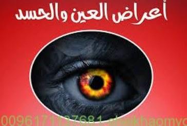 أعراض العين|افضل واقوى واشهر شيخة روحانية أم يوسف0096171137681