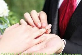 لتيسير الزواج للبنت البائر والمطلقة والارملة|افضل واقوى واشهر شيخة روحانية أم يوسف0096171137681