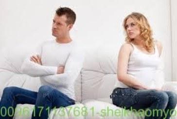 لمن تعاني من مشاكل مع زوجها |افضل واقوى واشهر شيخة روحانية أم يوسف0096171137681