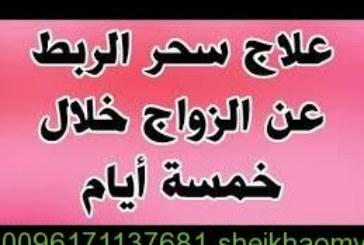 علاج الربط للمرأة|أصدق شيخة روحانية في الوطن العربي أم يوسف0096171137681
