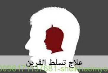 أعراض القرين وعلاجه|أصدق شيخة روحانية في الوطن العربي أم يوسف0096171137681