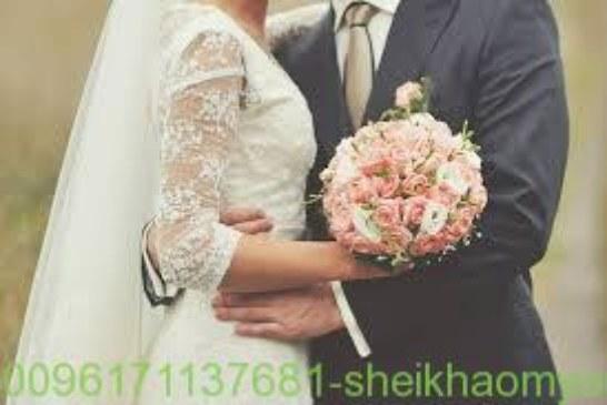 لمن هجرها حبيبها وترغب بالزواج|افضل واقوى واشهر شيخة روحانية أم يوسف0096171137681