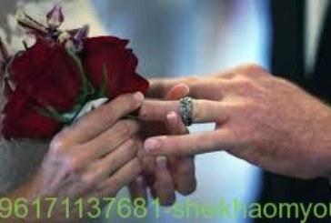 طريقه لخطبةالبنت وزواجها|افضل واقوى واشهر شيخة روحانية أم يوسف0096171137681