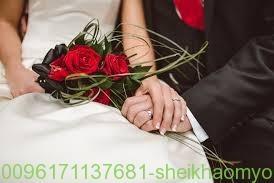 تسهيل الزواج باذن الله|افضل واقوى واشهر شيخة روحانية أم يوسف0096171137681