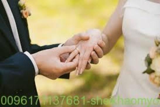 لزواج العانس والبائر|افضل واقوى واشهر شيخة روحانية أم يوسف0096171137681