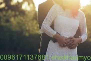 لزواج البنت البائر|أصدق شيخة روحانية في الوطن العربي أم يوسف0096171137681