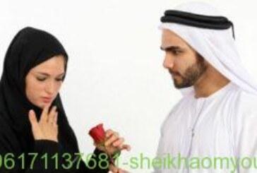 أصدق شيخة روحانية في الوطن العربي أم يوسف0096171137681|عمل سحر الطاعة والخضوع