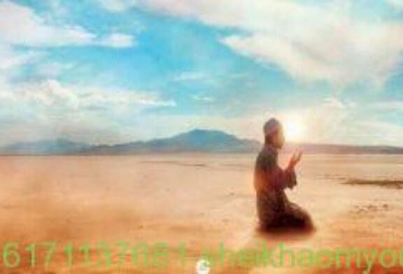 أصدق شيخة روحانية في الوطن العربي أم يوسف0096171137681|يا ودود للمحبة