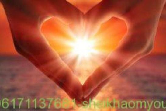 افضل واقوى واشهر شيخة روحانية أم يوسف0096171137681 جعل الحبيب يتصل بالقران