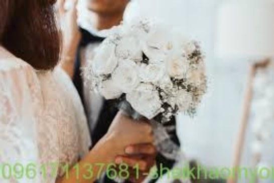 افضل واقوى واشهر شيخة روحانية أم يوسف0096171137681|للزواج السريع المجرب