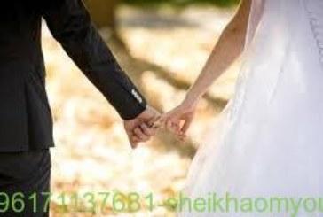 أصدق شيخة روحانية في الوطن العربي أم يوسف0096171137681|فائدة للزواج